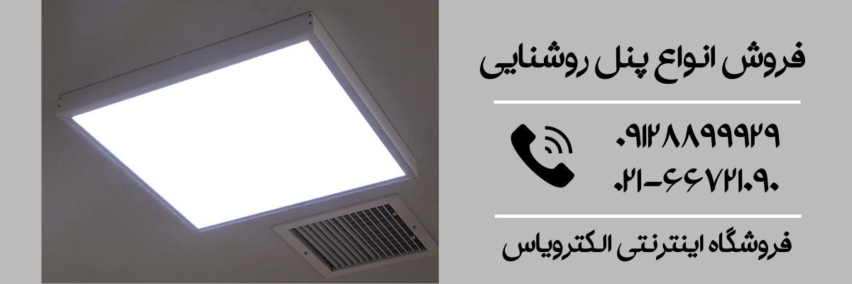 نمایندگی فروش انواع پنل روشنایی