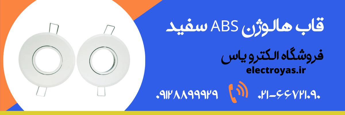 قاب هالوژن ABS سفید